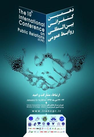دهمین کنفرانس بین المللی روابط عمومیهای ایران