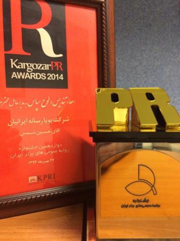 دریافت جایزه طلایی روابط عمومی توسط شرکت پویارسانه