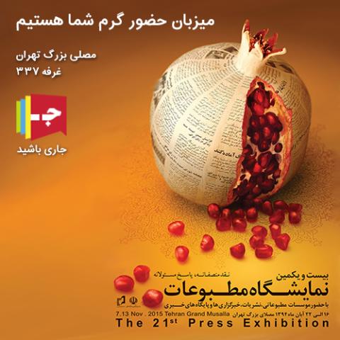 حضور پویارسانه در بیست و یکمین نمایشگاه مطبوعات