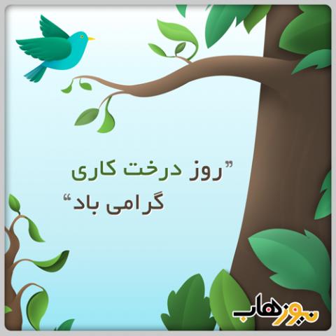 951215 - Roz-e-Derakhtkari-blog